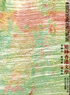 追跡香港文學