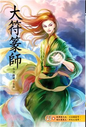 大符篆師(33)