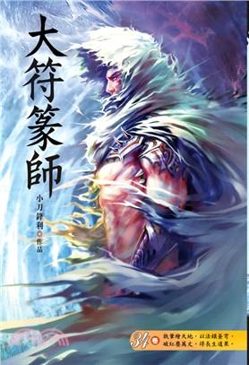 大符篆師(34)