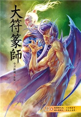 大符篆師(35)