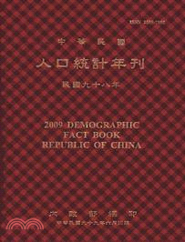 中華民國人口統計年刊 =  Demographic fact book Republic of China /