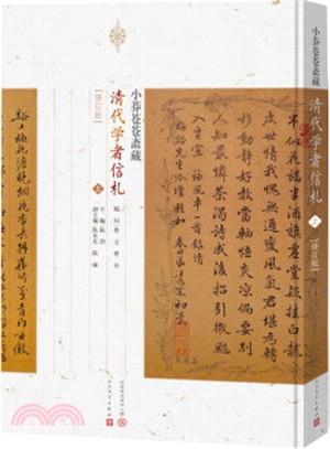 小莽苍苍斋藏清代学者书札(修订版)