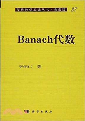 Banach代數
