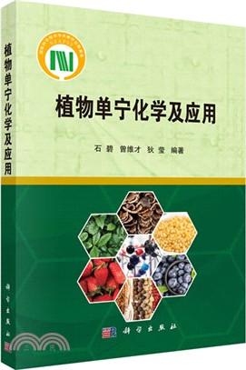 植物单宁化学及应用