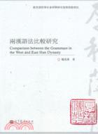 兩漢語法比較研究
