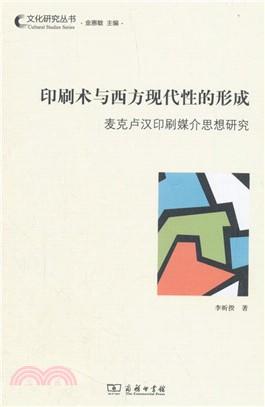 印刷术与西方现代性的形成:麦克卢汉印刷媒介思想研究