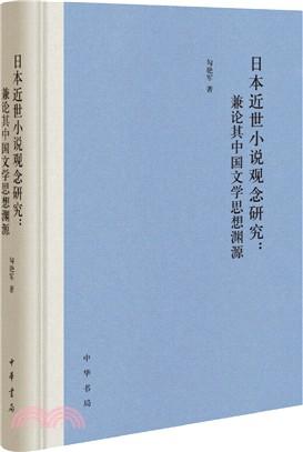 日本近世小說觀念研究:兼論其中國文學思想淵源(簡體書)