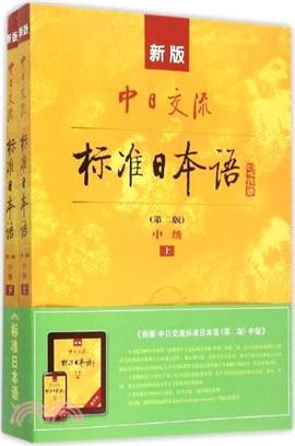 新版中日交流标准日本语,中级