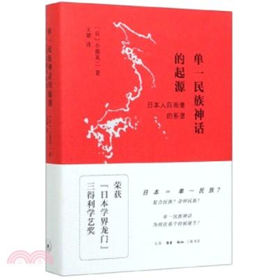 单一民族神话的起源 :  日本人自画像的系谱 /