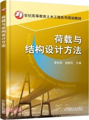 荷载与结构设计方法