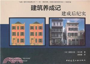 建筑养成记:建成后纪实
