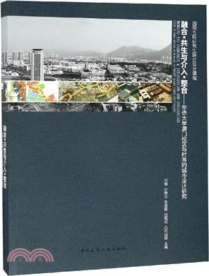 融合.共存与介入.整合:华侨大学厦门校区与村落的城市设计研究:study on urban design of Huaqiao University Xiamen campus and villages