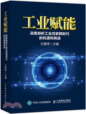 工业赋能 : 深度剖析工业互联网时代的机遇和挑战