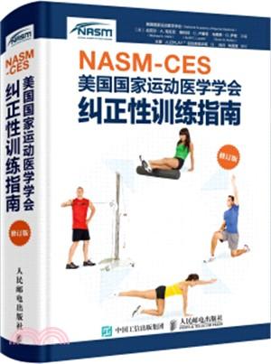 NASM-CES美国国家运动医学学会纠正性训练指南