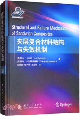 夹层复合材料结构与失效机制