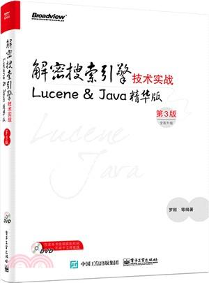 解密搜索引擎技术实战:Lucene & Java精华版