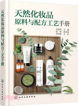天然化妆品原料与配方工艺手册