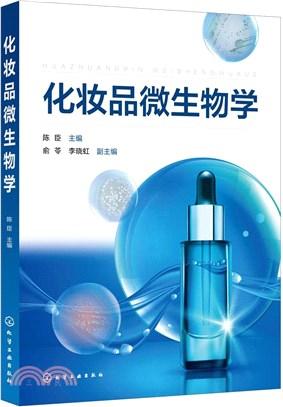 化妆品微生物学