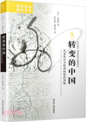 转变的中国 : 历史变迁与欧洲经验的局限