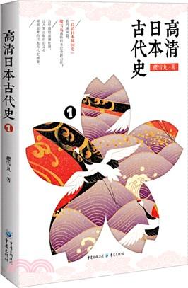 高清日本古代史1(簡體書)