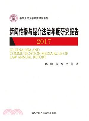 新闻传播与媒介法治年度研究报告2017