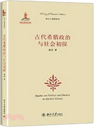 古代希腊政治与社会初探 = Studies on politics and society in ancient greece