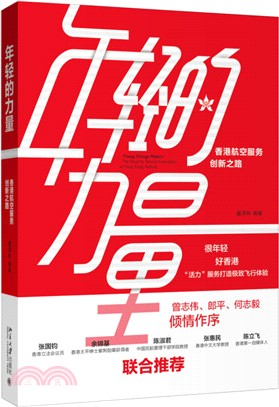 年轻的力量:香港航空服务创新之路:the road to service innovation at Hong Kong airlines