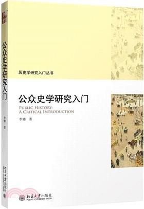 公众史学研究入门 =  Public history : a critical introduction /