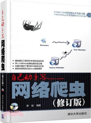 自己动手写网络爬虫(修订版)