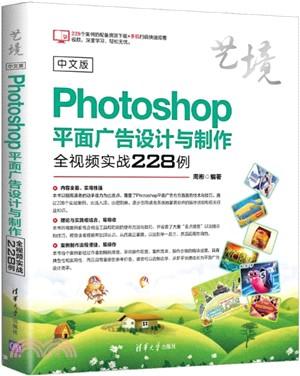 艺境中文版Photoshop平面广告设计与制作全视频实战228例