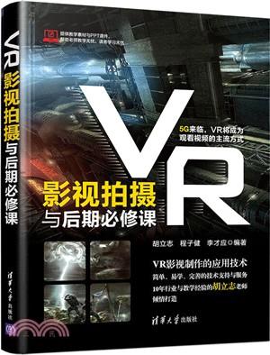 VR影视拍摄与后期必修课