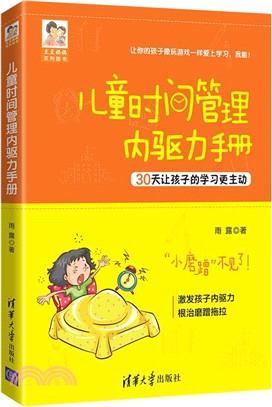 儿童时间管理内驱力手册 : 30天让孩子的学习更主动