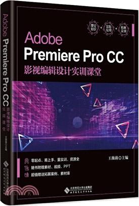Adobe Premiere Pro CC影视编辑设计实训课堂