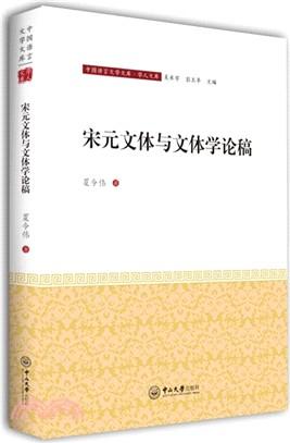宋元文体与文体学论稿