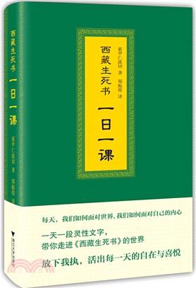 西藏生死书 : 一日一课