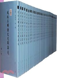 琉球王國漢文文獻集成