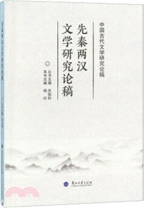 先秦两汉文学研究论稿