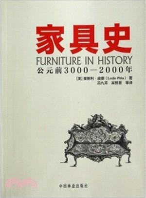 家具史:公元前3000-2000年