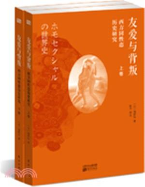 友爱与背叛 : 西方同性恋功史硏究