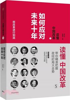 读懂中国改革,如何应对未来十年