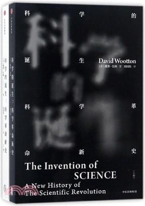 科学的诞生 : 科学革命新史