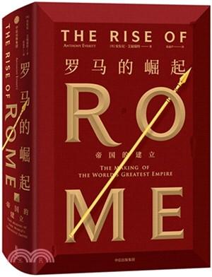 羅馬的崛起:帝國的建立(簡體書)