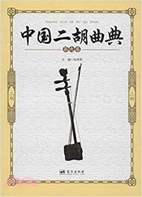 中国二胡曲典.