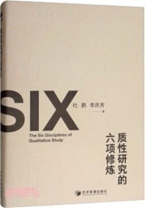 质性研究的六项修炼