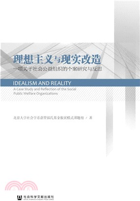 理想主义与现实改造 :  一项关于社会公益组织的个案研究与反思= Idealism and reality : a case study and reflection of the social public welfare organizations /