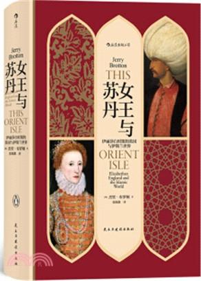 女王与苏丹:伊丽莎白时期的英国与伊斯兰世界