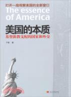 美国的本质 : 基督新教支配的国家和外交 = The Essence of America