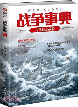 古代遠東戰船(簡體書)