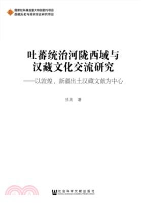 吐蕃统治河陇西域与汉藏文化交流研究:以敦煌、新疆出土汉藏文献为中心