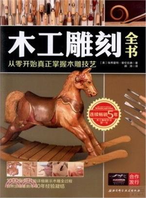 木工雕刻全书: 从零开始真正掌握木雕技艺